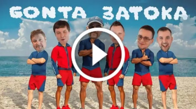 "Гурт Gonta презентував хіт Літа-2017  – ""Затока"""