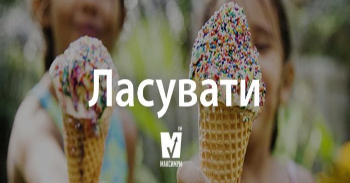 10 українських слів, які зроблять вашу мову ще красивішою