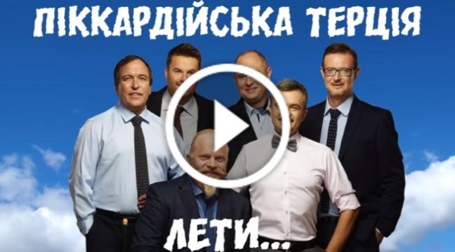 """Акапельна формація """"Піккардійська Терція"""" презентувала нову пісню – """"Лети…"""""""