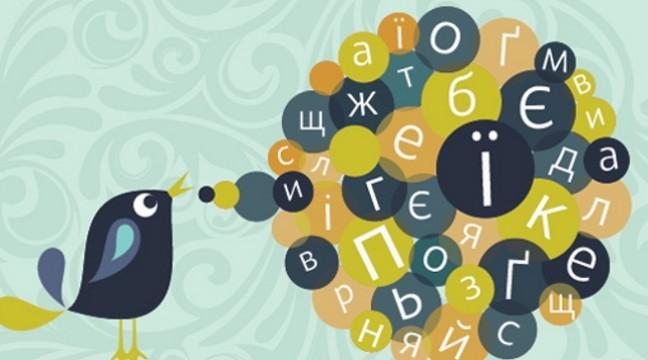 Як добре ви знаєте українську мову? Тест