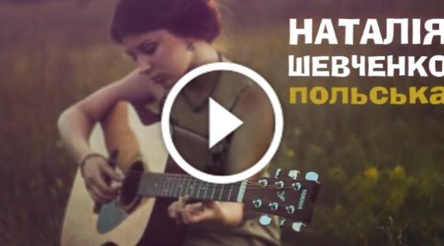 """У захваті від її вокалу! Наталія Шевченко – """"Польська"""""""