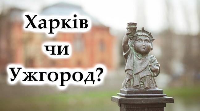 Тест: Чи впізнаєте ви українські міста?
