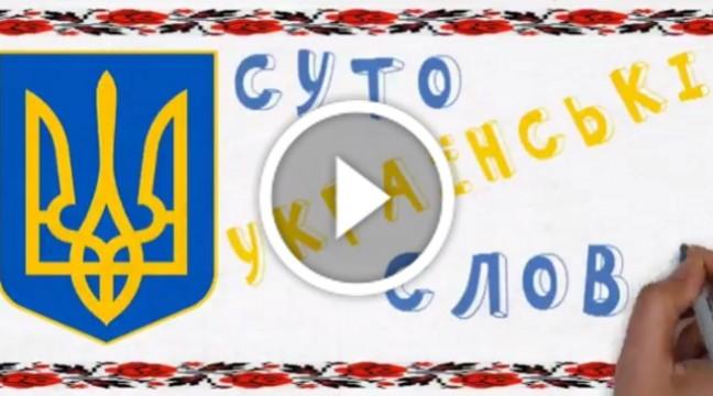 Оригінальний урок української мови від вчителя з українського села