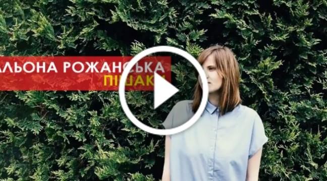 Пісня «Пішаки» – перші спроби молодої поетеси Альони Рожанської на музичній ниві