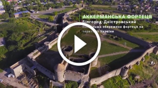 Бессарабія з висоти пташиного лету. Нове фантастичне відео від Ukraїner