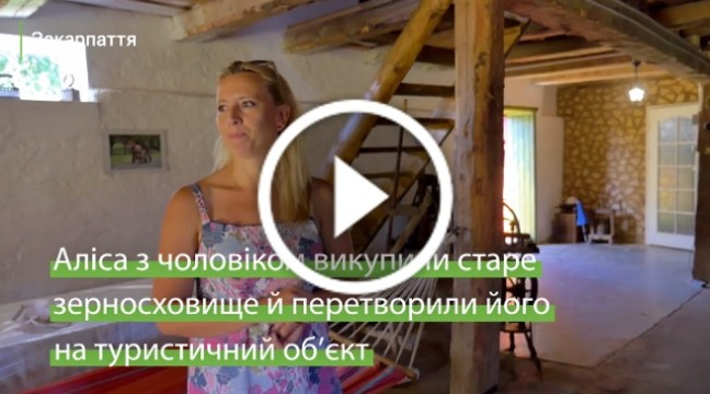 Українці, які надихають. Сім'я із Закарпаття перетворила старе зерносховище на міжнародний туристичний об'єкт