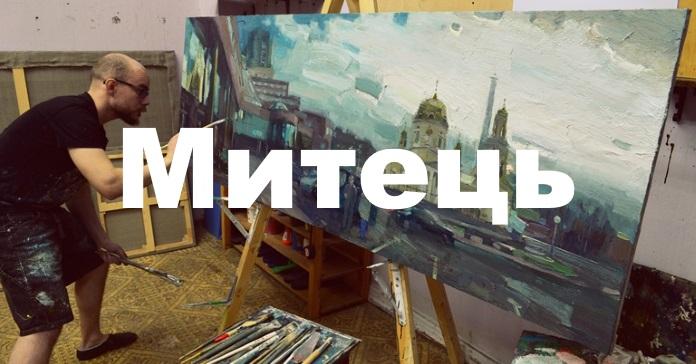 митець