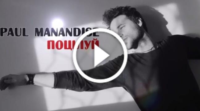 """Paul Manandise – """"Поцілуй"""".  Фантастичне поєднання французької та української мов"""