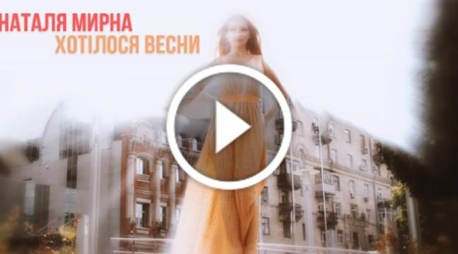 """Наталя Мирна презентувала невідому пісню Кузьми Скрябіна """"Хотілося Весни"""""""