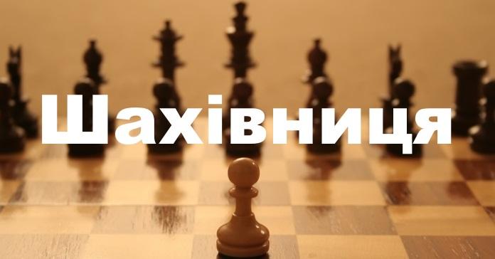 шахівниця