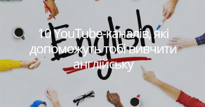 10 YouTube-каналів, які допоможуть вивчити англійську