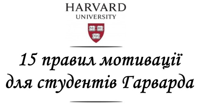 15 правил мотивації для студентів Гарварда
