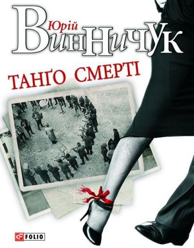 im-14.vinnichyk_tango_smeri