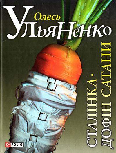 im-4.stalinka