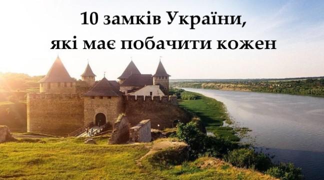 10 замків України, які має побачити кожен