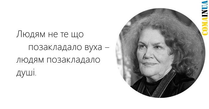 ЛінаКостенко