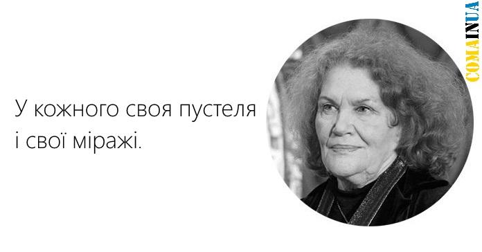 ЛінаКостенко11