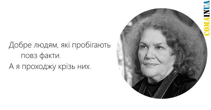 ЛінаКостенко14