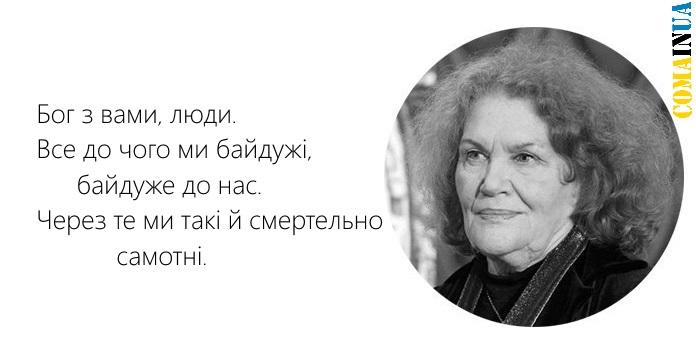 ЛінаКостенко19