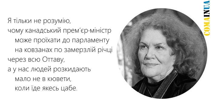 ЛінаКостенко2