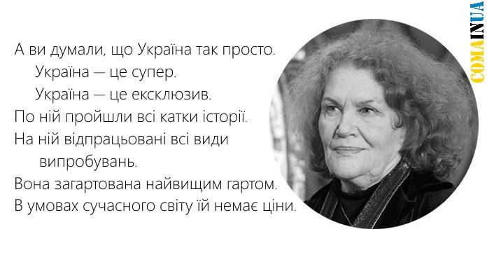 ЛінаКостенко4