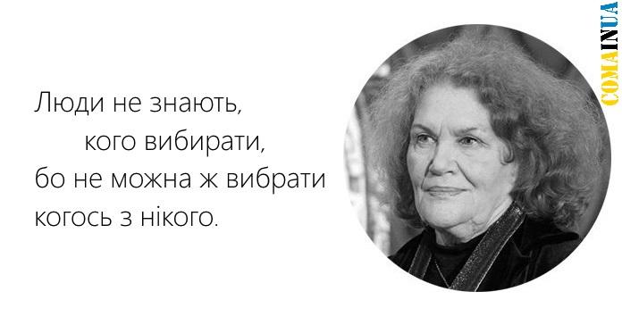 ЛінаКостенко5