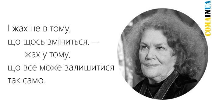 ЛінаКостенко7