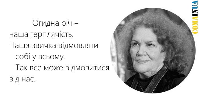 ЛінаКостенко8