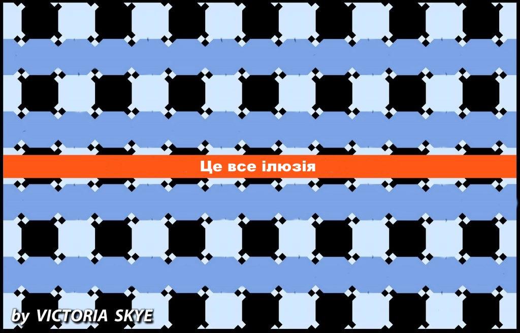 ілюзія