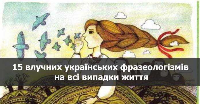 15 влучних українських фразеологізмів на всі випадки життя
