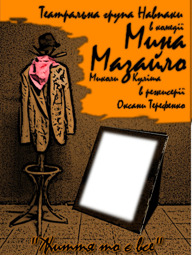http://coma.in.ua/wp-content/uploads/2017/11/wwwTradycja-teatr-plakat-772x1024.jpg