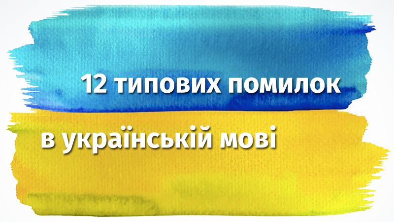 Мовознавці назвали 12 типових помилок в українській мові